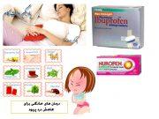روشهایی برای کاهش درد پریود