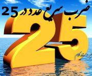 آموزش ضرب سریع عدد در 25