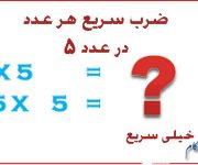 آموزش گام به گام هر عددی در 5