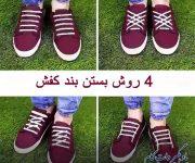 خلاقیت در بستن بند کفش