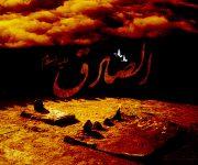 شهادت امام جعفر صادق (ع) و نظر ایشان در مورد اثرات سوره های قرآن در درمان بیماریها