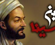 """داستان """"ابو علی سینا و شاهزاده ای که گاو شده بود"""""""