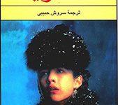 معرفی پرطرفدارترین کتابهای رمان خارجی