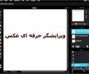 استفاده از ابزارهای فتوشاپ در ویرایشگر عکس آنلای
