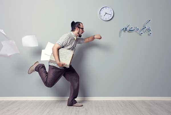 چرا بعضیها همیشه تاخیر دارند؟