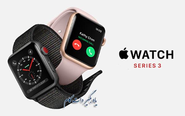 اپل واچ سری 3