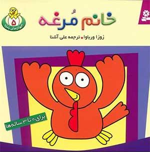 معرفی چندین کتاب بازی و آموزشی برای کودکان پیش دبستانی