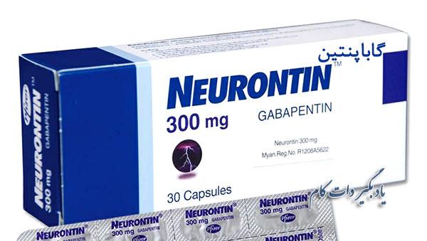 داروی گاباپنتین چیست؟
