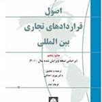 معرفی کتاب اصول قراردادهای تجاری بین المللی