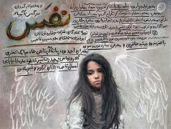 فیلم نفس نماینده ایران در اسکار شد