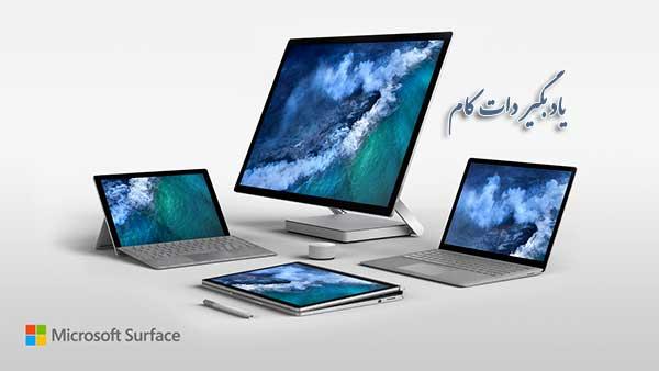 لپ تاپ جدید مایکروسافت