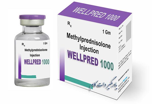راهنمای مصرف داروی متیل پردنیزولون استات
