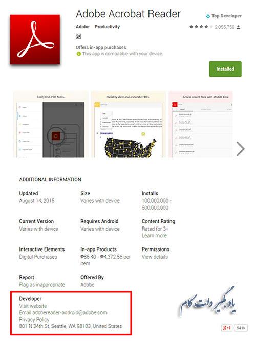 پشتیبانی اپلیکیشن در یک وبسایت یا شبکه اجتماعی