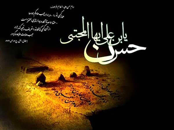 نتیجه تصویری برای شهادت امام حسن