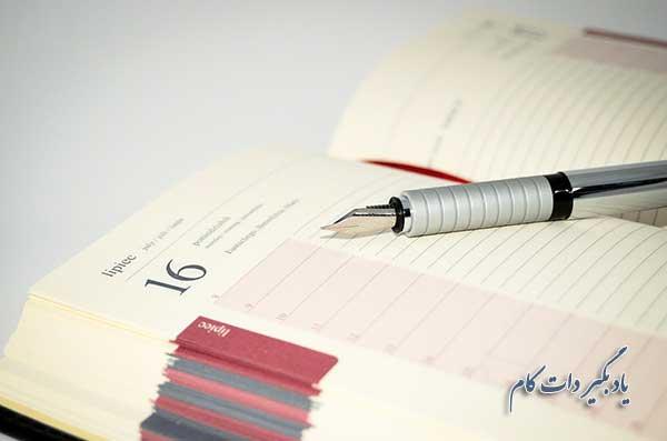 فهرست کارهای روزانه