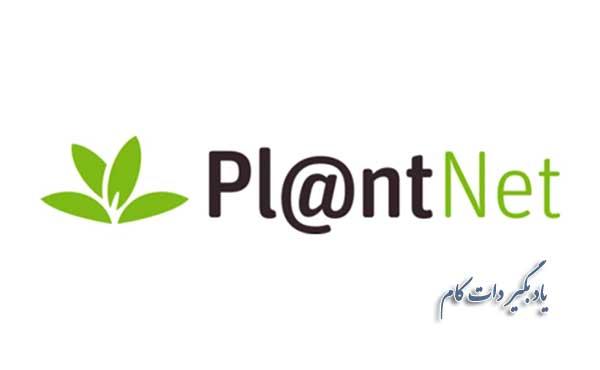 دانلود نرم افزار گیاه شناس