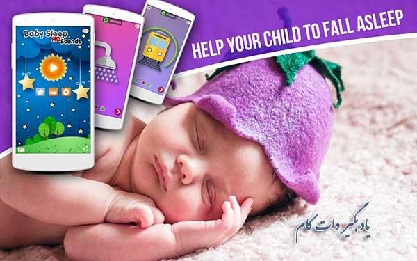 خواب راحت کودک با نرم افزار