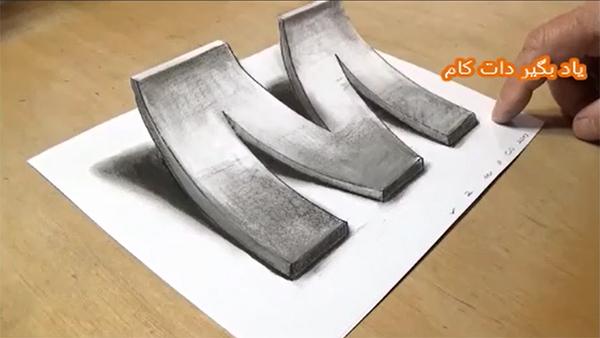 آموزش نقاشی سه بعدی حروف انگلیسی + فیلم