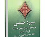 کتاب کلمة الامام الحسن
