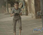 از کودکان بیاموزیم همراه با فیلم