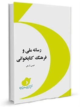 کتاب رسانه ملی و فرهنگ کتابخوانی