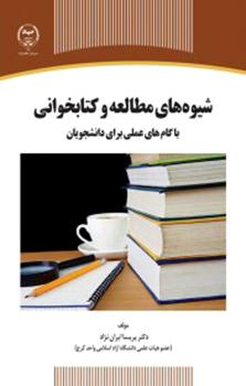معرفی کتاب شیوههای مطالعه و کتابخوانی با گامهای عملی برای دانشجویان
