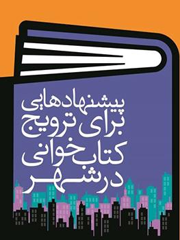 کتاب پیشنهادیی برای ترویج کتابخوانی در شهر