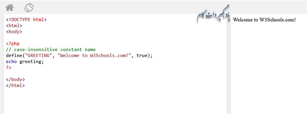 مقدار ثابت به کوچک و بزرگ بودن حروف در زبان PHP حساس نیست