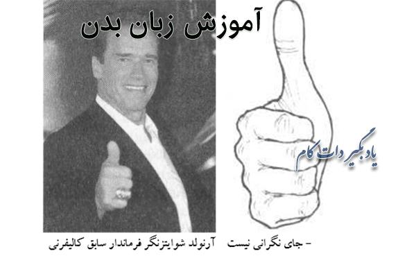 معنی علامت انگشت شست