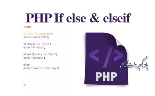 عبارات شرطی در PHP