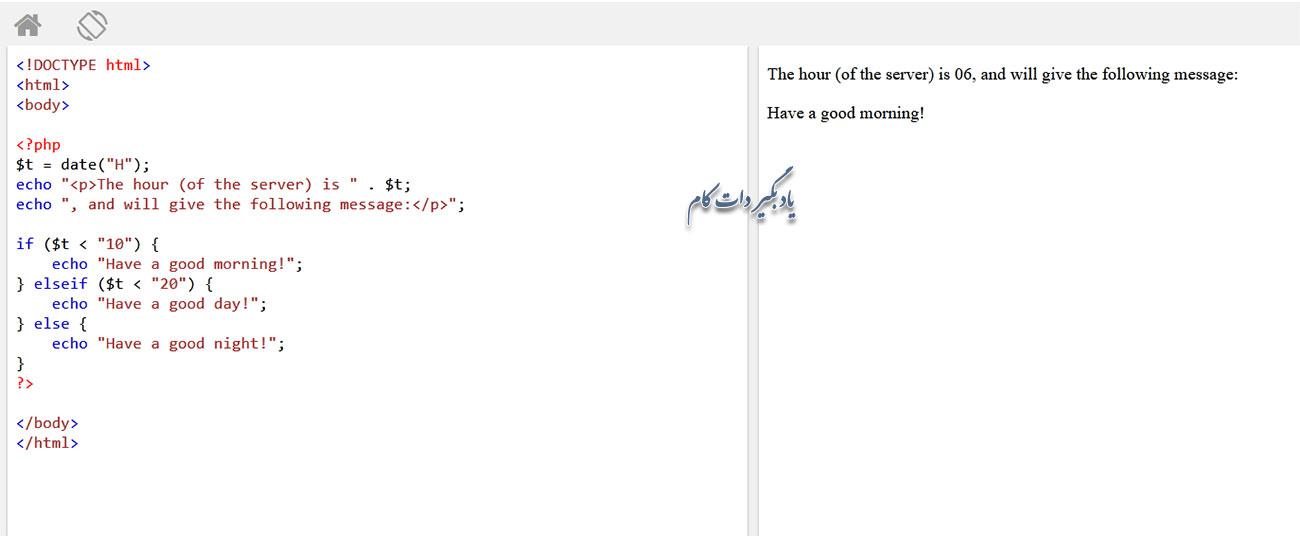 مثال عبارت شرطی if....elseif...else در PHP
