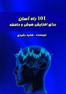 کتاب 101 راه آسان برای افزایش هوش و حافظه