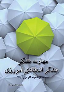 معرفی کتاب مهارت های تفکر و تفکر انتقادی امروزی