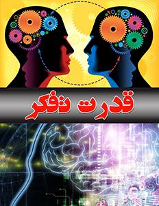 معرفی چندین کتاب صوتی در زمینه هوش، تفکر و حافظه