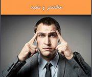 کتاب صوتی تقویت حافظه و ذهن (مختصر و مفید)