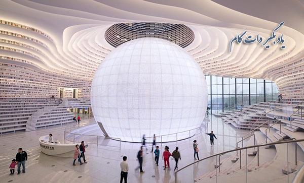 معماری خارق العاده کتابخانه ای در چین
