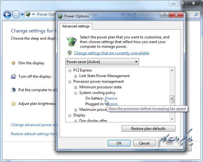 تنظيمات كاهش انرژي در لپ تاپ