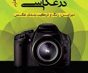معرفی کتاب کتاب دید خلاقانه در عکاسی (دیزاین، رنگ و ترکیب بندی عکس)