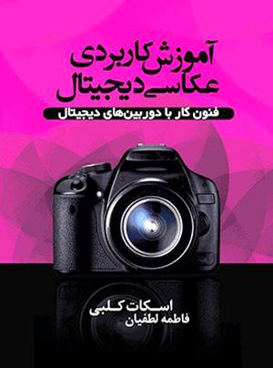 آموزش عکاسی حرفه ای کتاب
