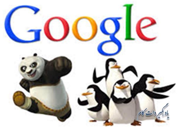 الگوریتم های پاندا و پنگوئن گوگل