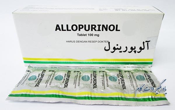 راهنمای مصرف داروی آلوکیم