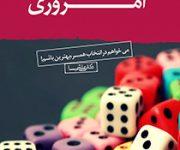 کتاب همسرگزینی امروزی