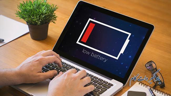 چگونه عمر باتری لپ تاپ خود را افزایش دهید