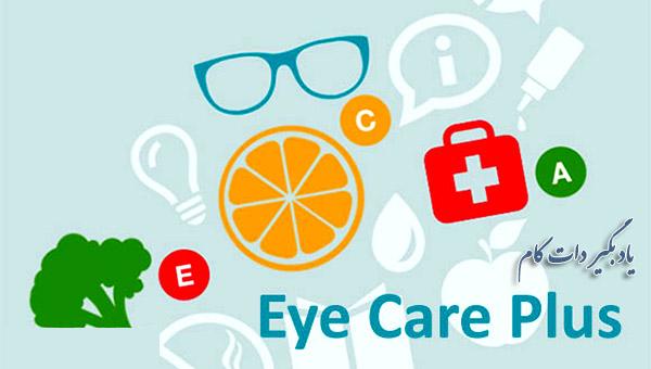 اپلیکیشن ورزش چشم Eye Care Plus برای اندروید