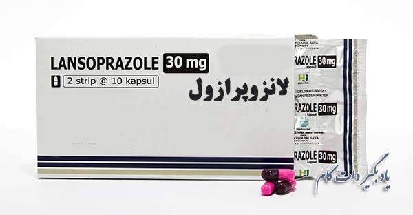 داروی لانزوپرازول Lansoprazole