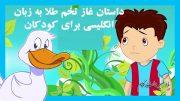 داستان کودکانه غاز تخم طلا