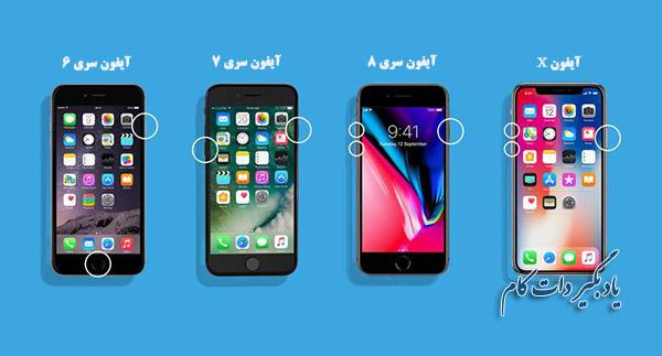 نحوه ریست کردن مدلهای مختلف گوشی آیفون