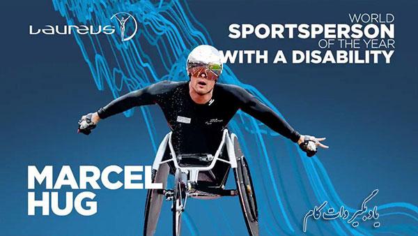 بهترین ورزشکار معلول