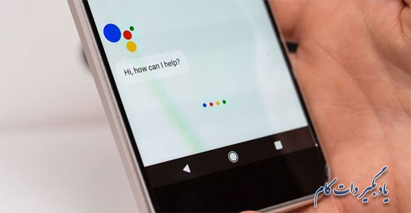 دستیار صوتی گوگل به زودی زبان همه را میفهمد