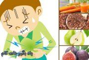 راهکارهای خانگی برای درمان یبوست